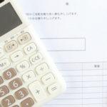 収益物件の売買と消費税