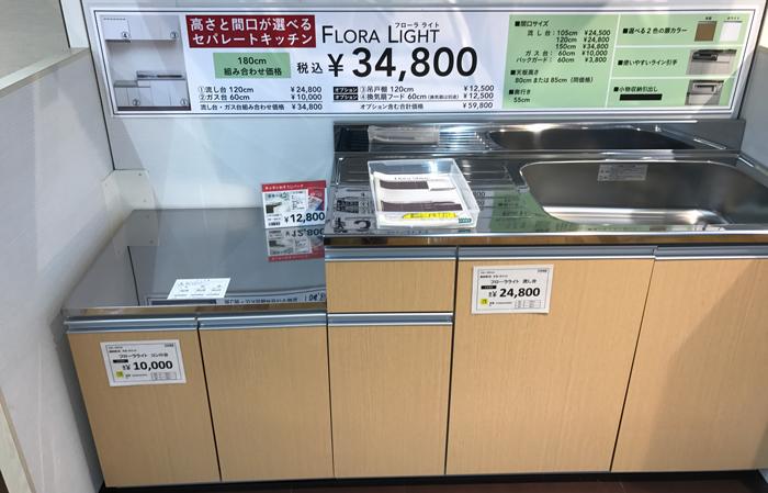 キッチン(流し台)