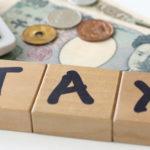不動産投資家必見!長期投資と短期投資で得する税金