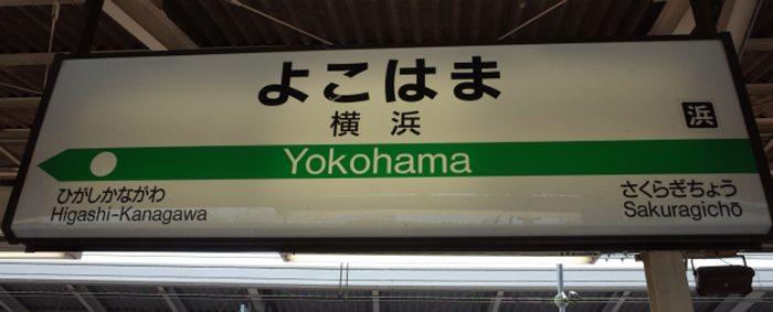 神奈川県でアパート・事務所・店舗などの収益物件を売却