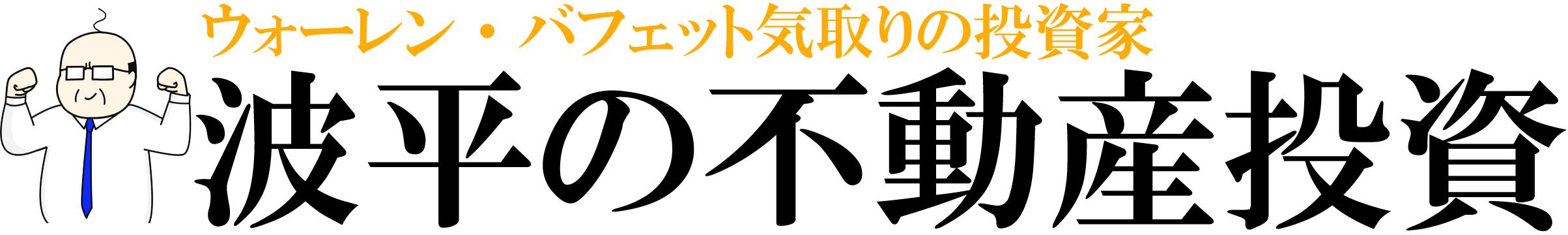 山田太郎の不動産投資