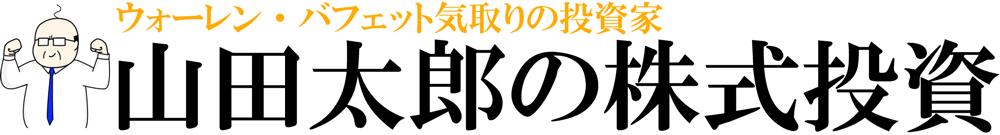 山田太郎の株式投資